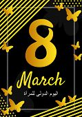 International Womens Day Logo In Arabic Calligraphy Design With Butterflies. Happy Womens Day Greeti poster