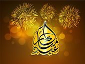 Arabic Islamic calligraphy of text Eid Mubarak on fire crackers explosion background for celebration
