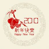 2010 Chinese new year greeting card with lantern