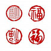 Traditional Chinese seals for