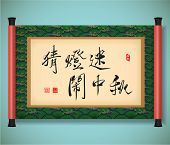 Mid Autumn Festival - Scroll Banner Translation: Guessing Lantern Riddles, Celebrating Mid Autumn Festival