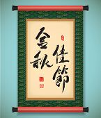 Mid Autumn Festival - Scroll Banner Translation: Golden Autumn Festival
