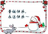 Chinese Merry Christmas card