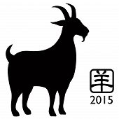 2015 Year Of The Goat Silhouette