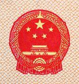 China - Circa 1962: Chinese Arms