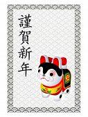 Japanese Nengajo New Year card with Inu hariko (dog toy)