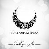 Eid-Ul-Adha-Mubarak or Eid-Ul-Azha-Mubarak,  Arabic Islamic calligraphy for Muslim community festiva