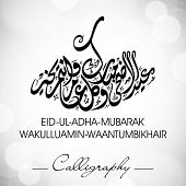 image of arabic calligraphy  - Eid - JPG