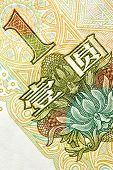 Part of One chinese yuan renminbi  (RMB) banknote close up