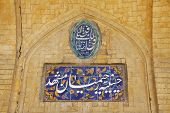 Mosque Wall - Islamic Tiling
