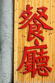 stock photo of chinese restaurant  - Two Chinese characters on wood meaning restaurant - JPG