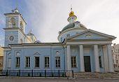 Holy Assumption Church Near Arbat Street In Moscow