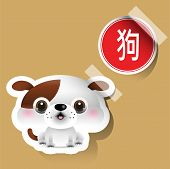 Chinese Zodiac Sign Dog Sticker