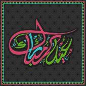 foto of arabic calligraphy  - Elegant greeting card design with colorful Arabic Islamic calligraphy of text Eid Mubarak on black background for holy festival of Muslim community - JPG