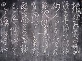Inscription Of Chinese Calligraphy Of Cursive Script On Stone