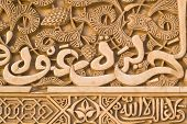 Detail of a wall plaster in Alhambra