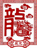 Dragon Chinese Zodiac Sign In Paper Cutting Style