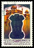 Vintage  Postage Stamp. 30 Years To Independence To India.