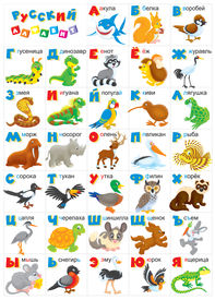 image of russian tortoise  - Russian letters with cartoony animals for preschool and school education - JPG