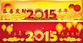 Постер, плакат: Chinese New Year web banner set