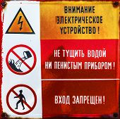 Beware of electric fire sign