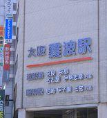 Osaka Namba Station Japan