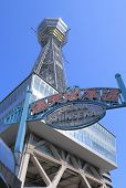 Tsutenkaku Tower Osaka Japan