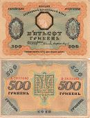 Old Ukrainian Banknote Par 500 Hryvnias