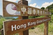 Hong Kong Global Geopark entrance sign, Hong Kong, China.