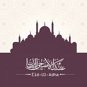 pic of bakra  - Arabic islamic calligraphy of text Eid - JPG