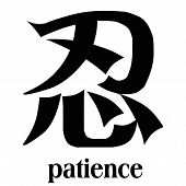 Patience_Photo