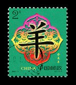 Year of the Sheep in postage stamp