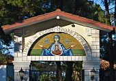 Orthodox monastery at Lefkada island, Greece