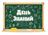 September School Day Background. Inscription In Russian - Knowledge Day, 1 September Teachers Gifts  poster