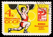 Ussr Stamp, Weightlifting