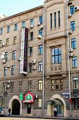 Moscow, Russia - October 08, 2011: Autumn Day. Peoples Walk Near The Stock Exchange Russian Trading