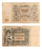 Old Russian Money, 150 Rouble (1918 Year)
