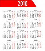 russian calendar 2010