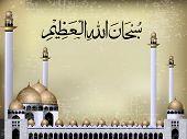 Arabic Islamic calligraphy of Subhanallahil Azim