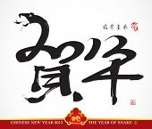 Snake Calligraphy, Chinese New Year 2013, Translation: New Year Celebration 2013