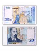 20  Bulgarian Levs