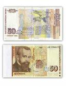 50 Bulgarian Levs