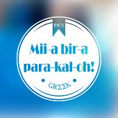 Beer Logo  Greece