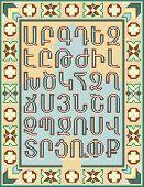 Church Alphabet 1