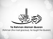 Arabic Islamic calligraphy of dua(wish) Ya Rahman Alaman Quaran (Rahman ( the most gracious), he tau