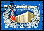 Vintage  Postage Stamp. New Year 1981.