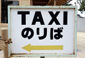 Taxi Sign In Japanese And English Language