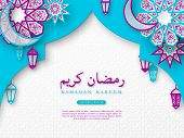 Ramadan Kareem Holiday Background. 3d Paper Cut Style Flower With Crescent And Lanterns, Islamic Tra poster