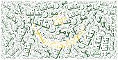 National Flag Of Mauritania. Word Cloud Illustration.