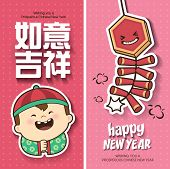 Chinese New Year cards. Translation of Chinese text: Auspicious